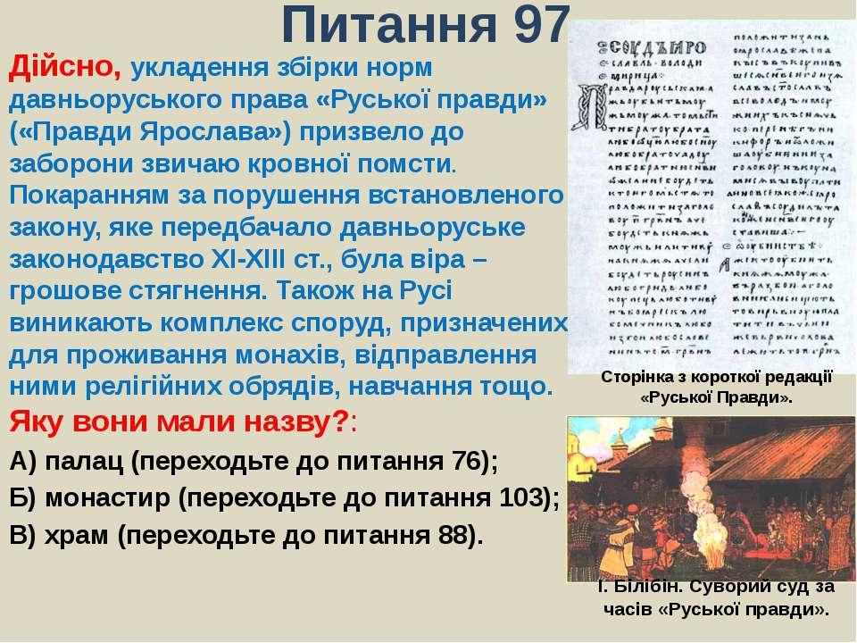 Питання 97Дійсно, укладення збірки норм давньоруського права «Руської правди»...