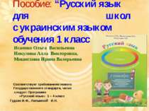 """Пособие: """"Русский язык для школ с украинским языком обучения 1 класс """" Исаенк..."""