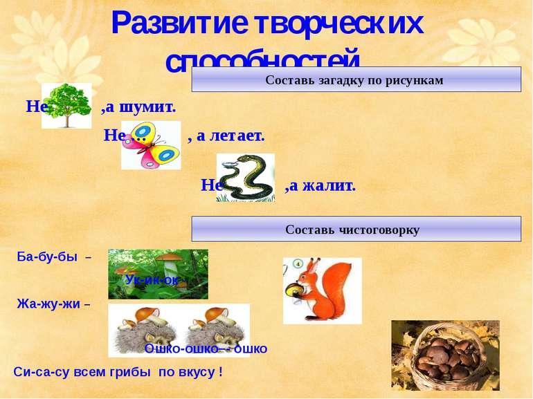 Развитие творческих способностей Ба-бу-бы – Ук-ик-ок – Жа-жу-жи – Ошко-ошко–-...