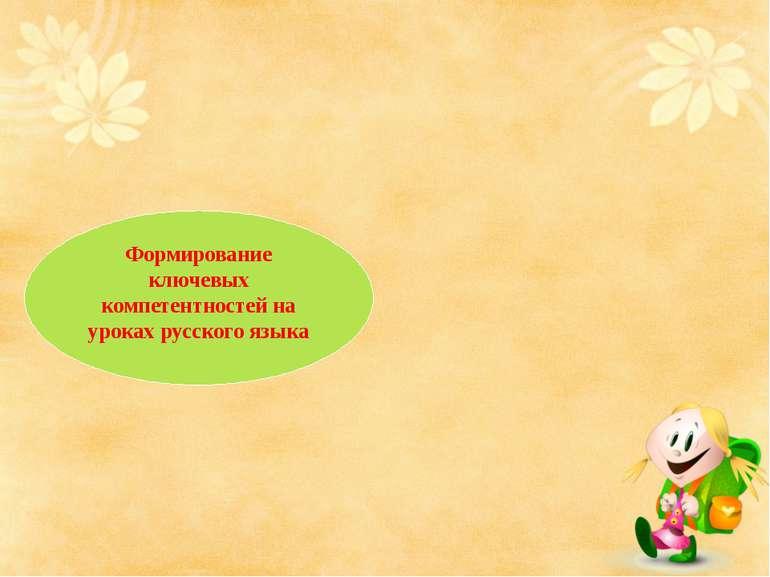 Формирование ключевых компетентностей на уроках русского языка