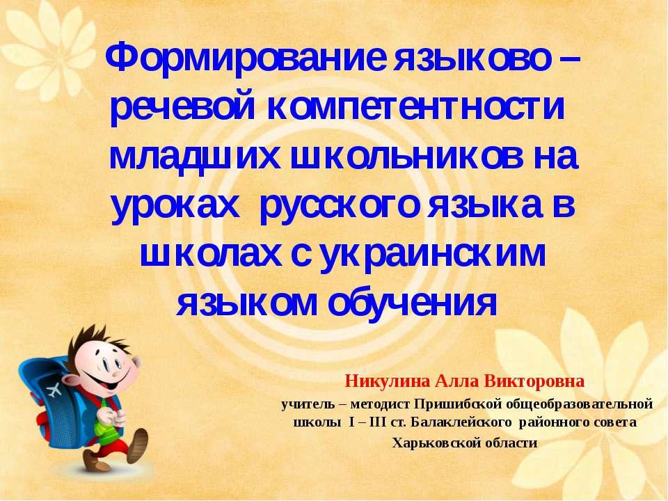 Никулина Алла Викторовна учитель – методист Пришибской общеобразовательной шк...
