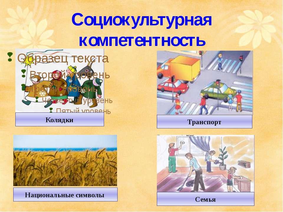Социокультурная компетентность Национальные символы Семья Транспорт Колядки