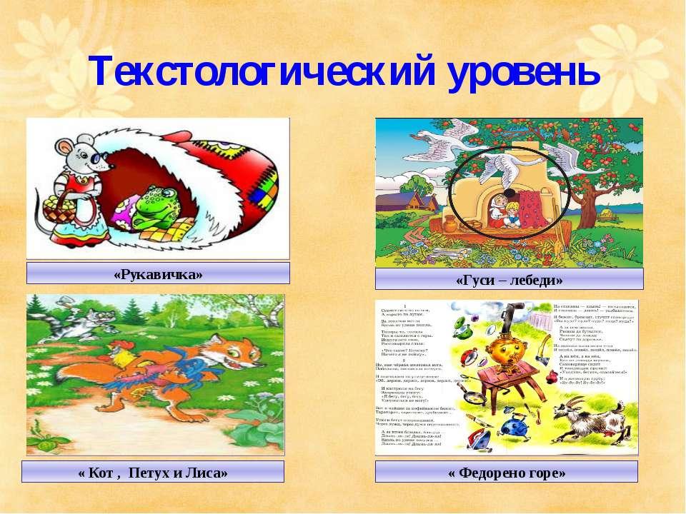Текстологический уровень « Федорено горе» « Кот , Петух и Лиса» «Гуси – лебед...