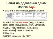 Запит на додавання даних мовою SQL Вказати, в яку таблицю додаються дані INSE...