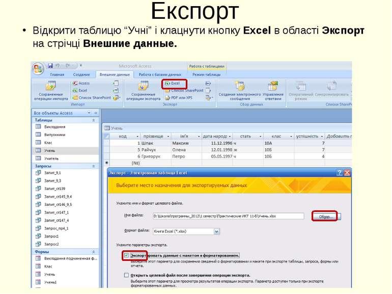 """Експорт Відкрити таблицю """"Учні"""" і клацнути кнопку Excel в області Экспорт на ..."""
