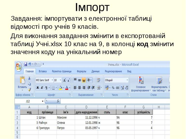 Імпорт Завдання: імпортувати з електронної таблиці відомості про учнів 9 клас...