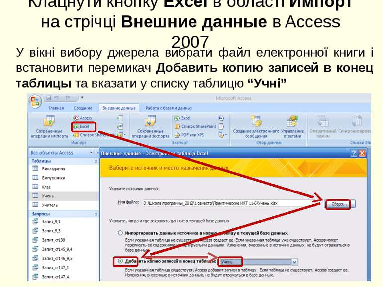 Клацнути кнопку Excel в області Импорт на стрічці Внешние данные в Access 200...