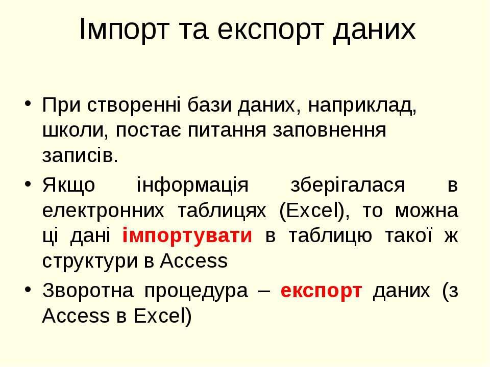Імпорт та експорт даних При створенні бази даних, наприклад, школи, постає пи...
