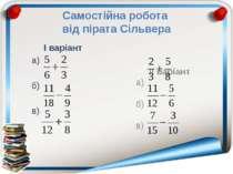 Самостійна робота від пірата Сільвера І варіант а) б) в) ІІ варіант а) б) в)