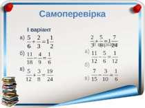 Самоперевірка І варіант а) б) в) ІІ варіант а) б) в)