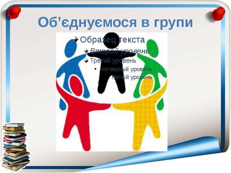 Об'єднуємося в групи