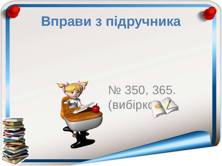 Вправи з підручника № 350, 365. (вибірково)
