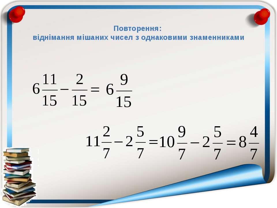 Повторення: віднімання мішаних чисел з однаковими знаменниками