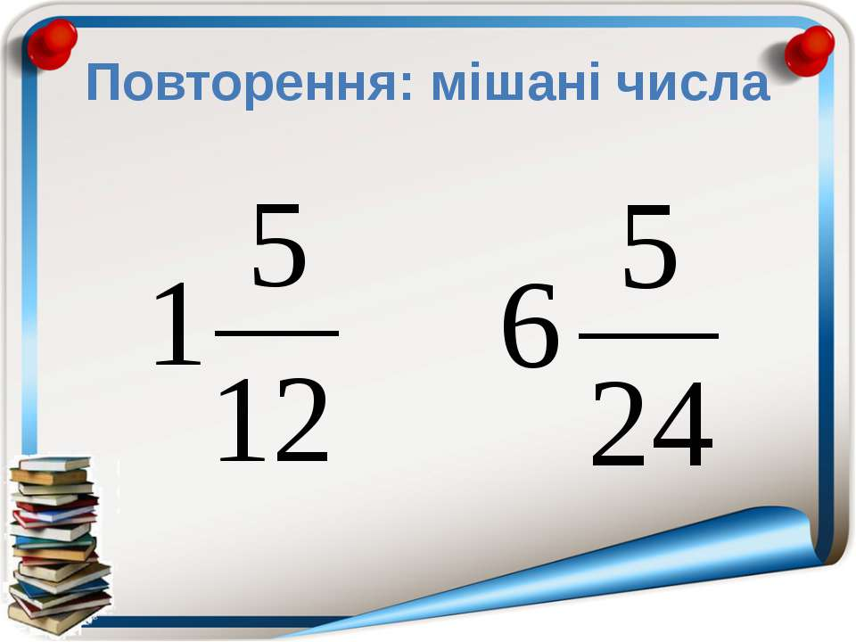 Повторення: мішані числа