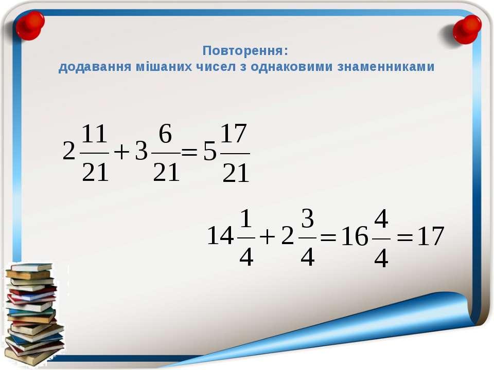 Повторення: додавання мішаних чисел з однаковими знаменниками