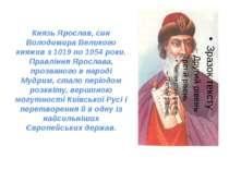 Князь Ярослав, син Володимира Великого княжив з 1019 по 1054 роки. Правління ...