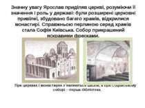 Значну увагу Ярослав приділяв церкві, розуміючи її значення і роль у державі:...