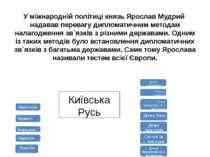 У міжнародній політиці князь Ярослав Мудрий надавав перевагу дипломатичним ме...
