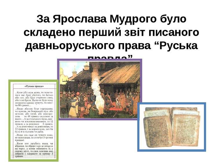 """За Ярослава Мудрого було складено перший звіт писаного давньоруського права """"..."""