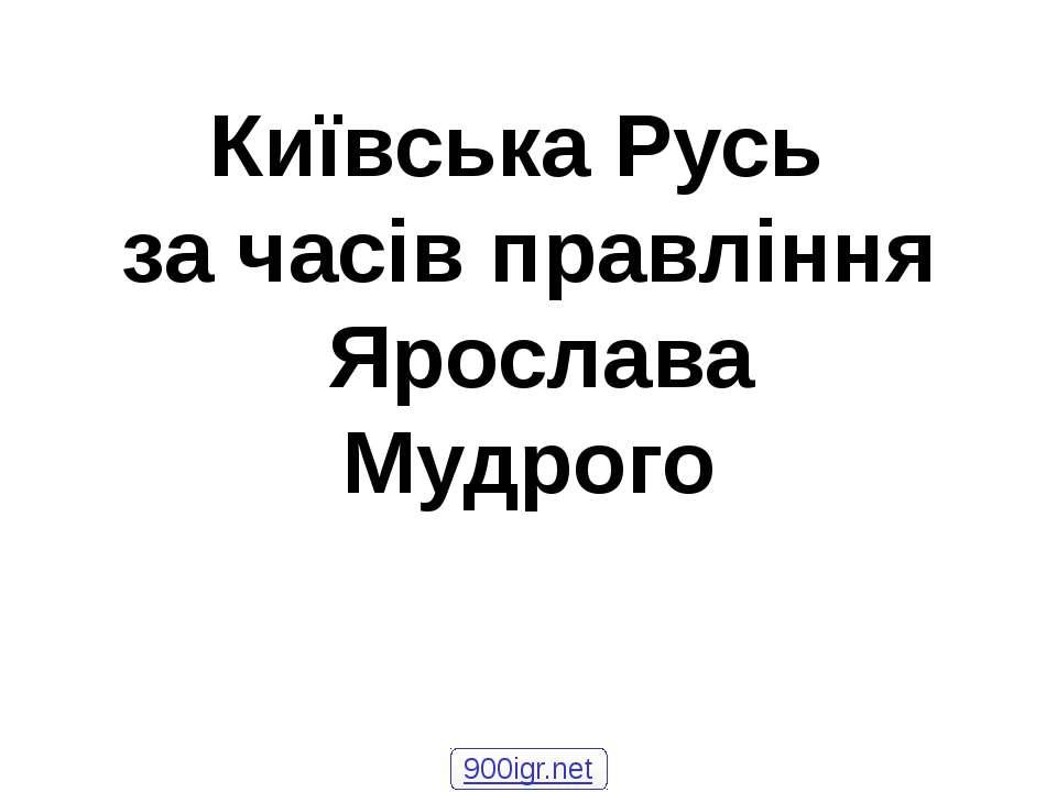 Київська Русь за часів правління Ярослава Мудрого 900igr.net