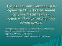Рух Екологічних Поселенців в Україні та за її межами. Аналіз ситуації. Пересп...