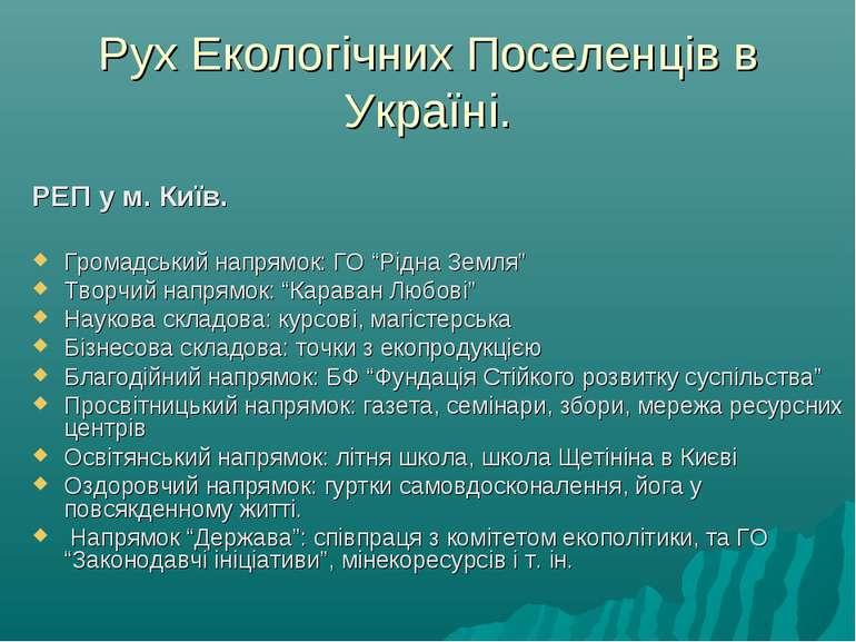 Рух Екологічних Поселенців в Україні. РЕП у м. Київ. Громадський напрямок: ГО...