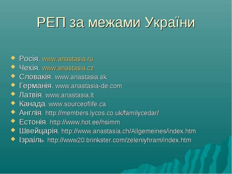 РЕП за межами України Росія. www.anastasia.ru Чехія. www.anastasia.cz Словакі...