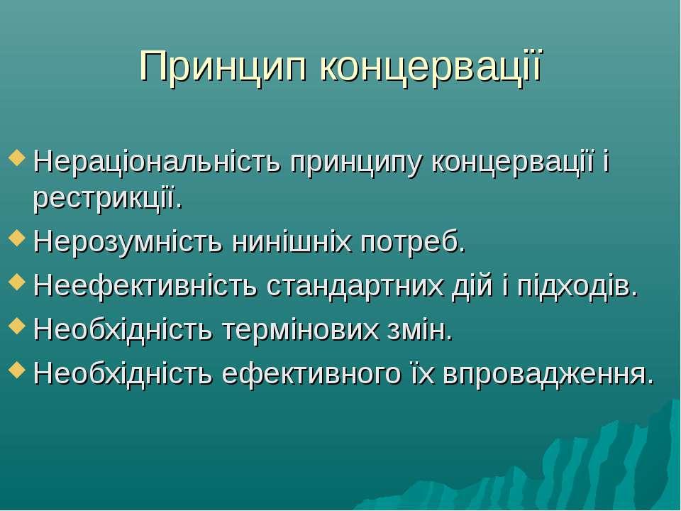 Принцип концервації Нераціональність принципу концервації і рестрикції. Нероз...