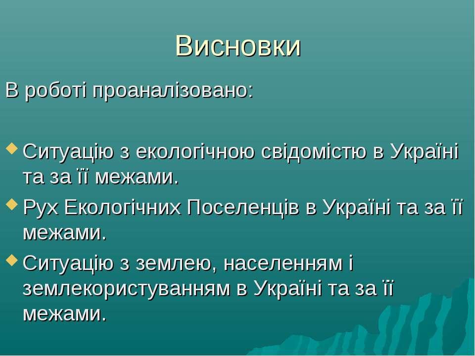 Висновки В роботі проаналізовано: Ситуацію з екологічною свідомістю в Україні...