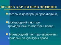 ВЕЛИКА ХАРТІЯ ПРАВ ЛЮДИНИ: Загальна декларація прав людини, Міжнародний пакт ...