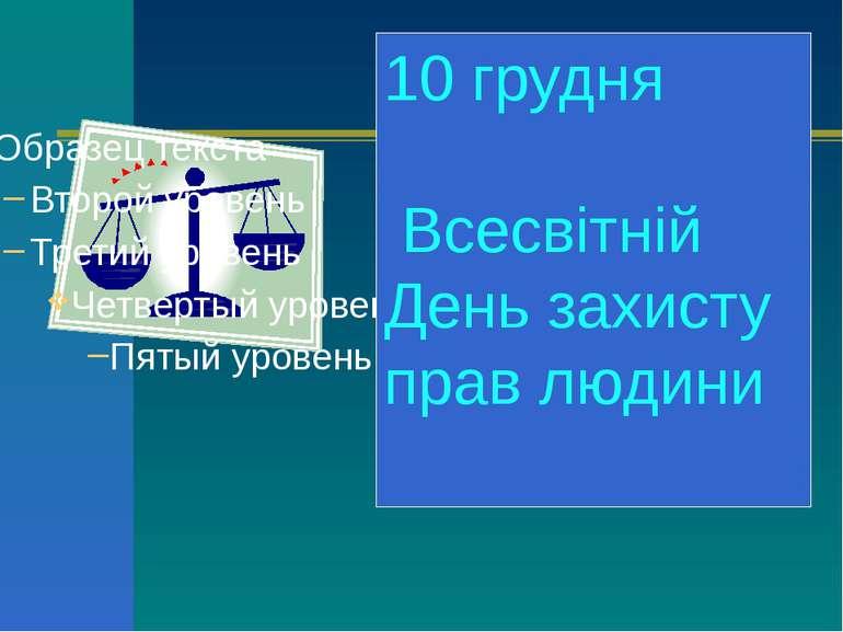 10 грудня Всесвітній День захисту прав людини