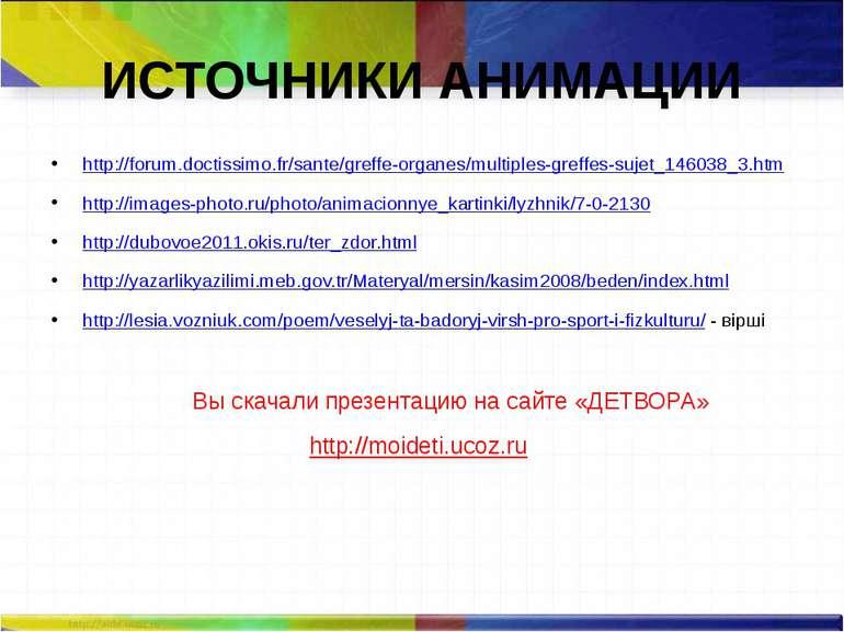 ИСТОЧНИКИ АНИМАЦИИ http://forum.doctissimo.fr/sante/greffe-organes/multiples-...