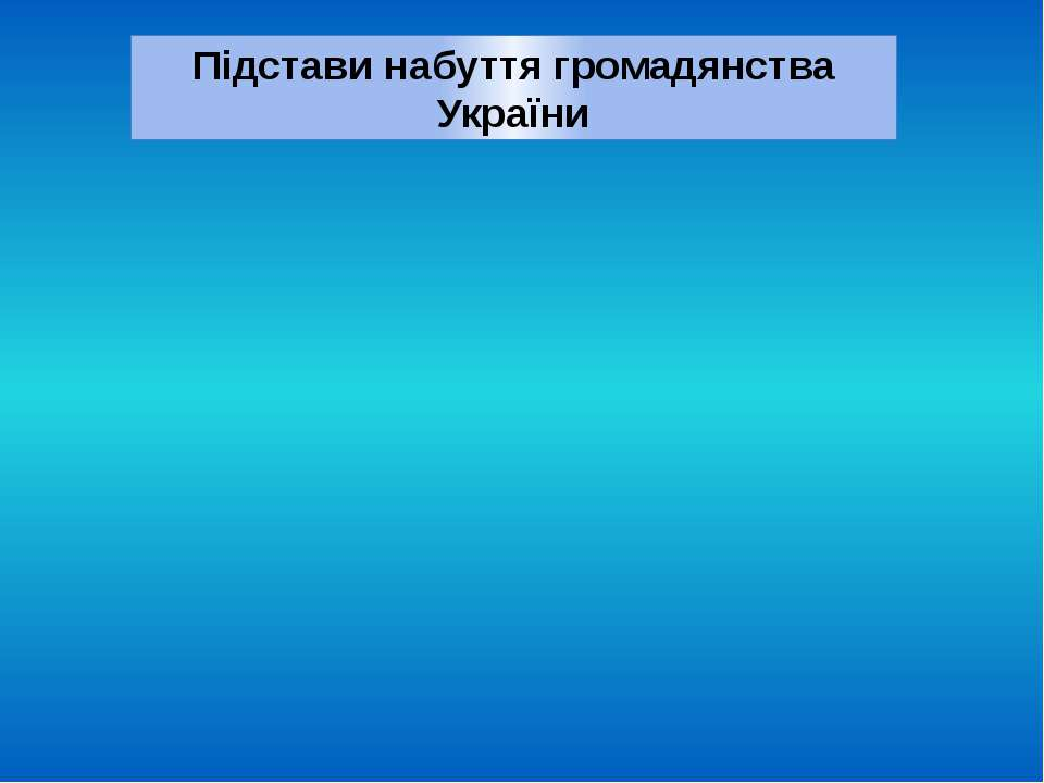Підстави набуття громадянства України