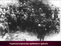 Радянські партизани приймають присягу