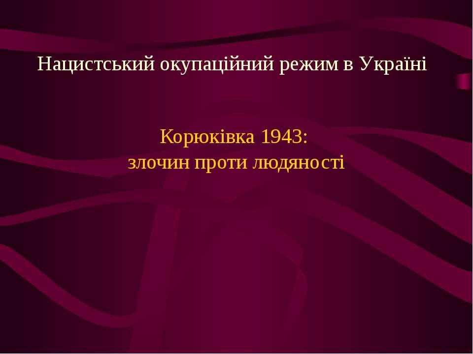 Корюківка 1943: злочин проти людяності Нацистський окупаційний режим в Україні