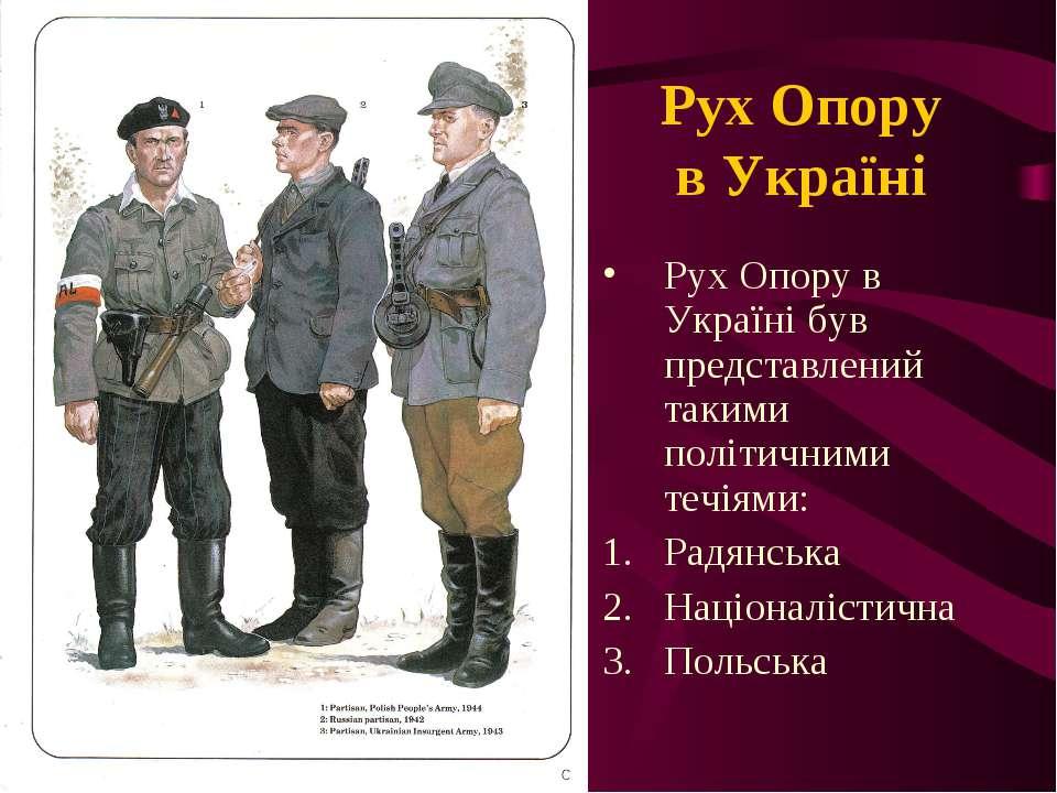Рух Опору в Україні Рух Опору в Україні був представлений такими політичними ...
