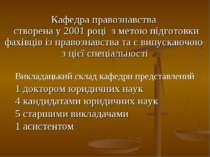 Кафедра правознавства створена у 2001 році з метою підготовки фахівців із пра...