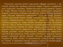 Результати наукової роботи викладачів кафедри висвітлено у чи-сленних публіка...