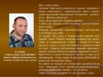 КАЛЬЯН ОЛЕКСАНДР СЕРГІЙОВИЧ доцент кафедри правознавства, кандидат юридичних ...