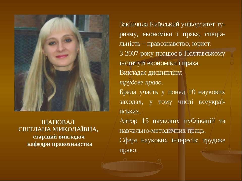 ШАПОВАЛ СВІТЛАНА МИКОЛАЇВНА, старший викладач кафедри правознавства Закінчила...