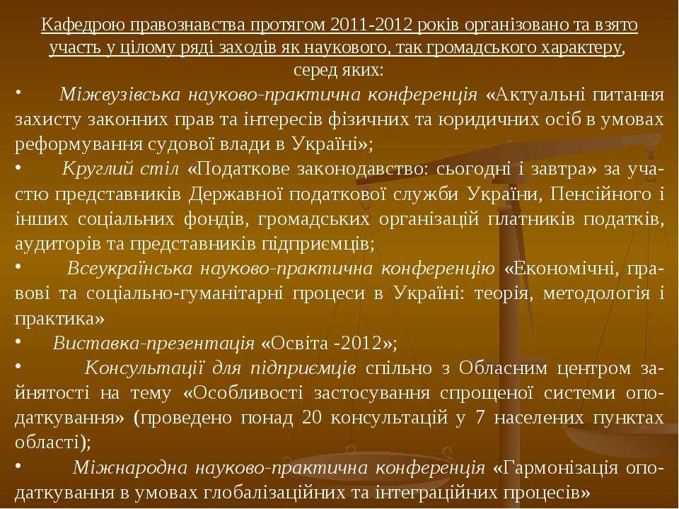 Кафедрою правознавства протягом 2011-2012 років організовано та взято участь ...