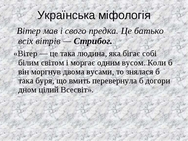 Українська міфологія Вітер мав і свого предка. Це батько всіх вітрів — Стрибо...