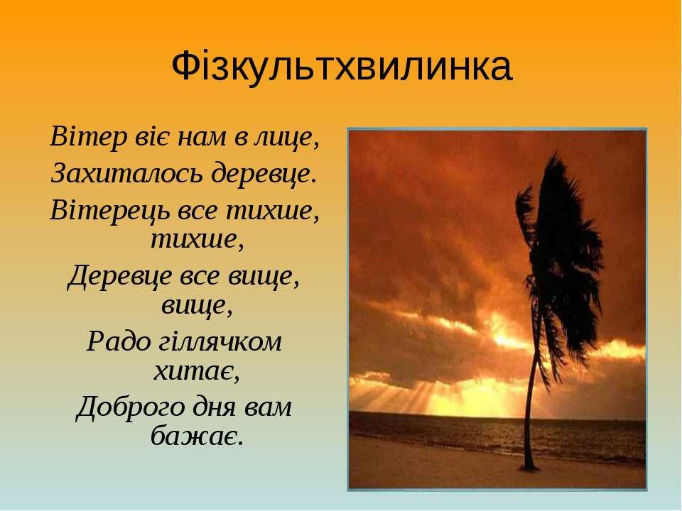 Фізкультхвилинка Вітер віє нам в лице, Захиталось деревце. Вітерець все тихше...