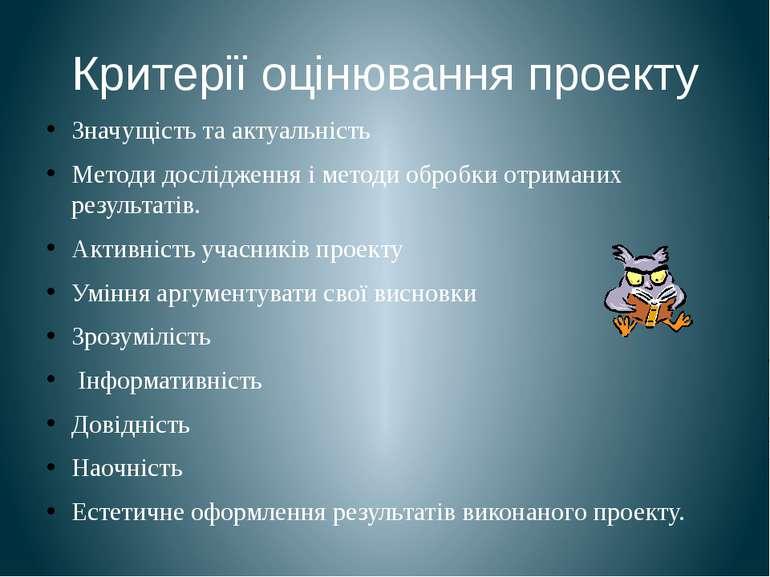 Критерії оцінювання проекту Значущість та актуальність Методи дослідження і м...