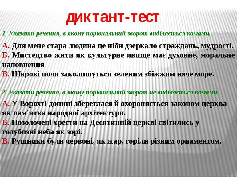 диктант-тест 1. Указати речення, в якому порівняльний зворот виділяється кома...