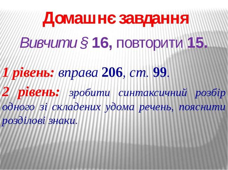 Вивчити § 16, повторити 15. 1 рівень: вправа 206, ст. 99. 2 рівень: зробити с...