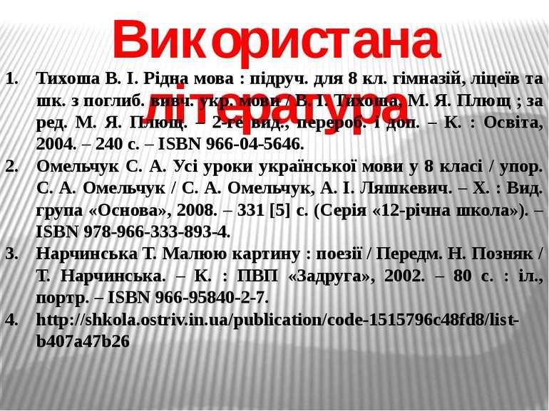 Використана література Тихоша В. І. Рідна мова : підруч. для 8 кл. гімназій, ...