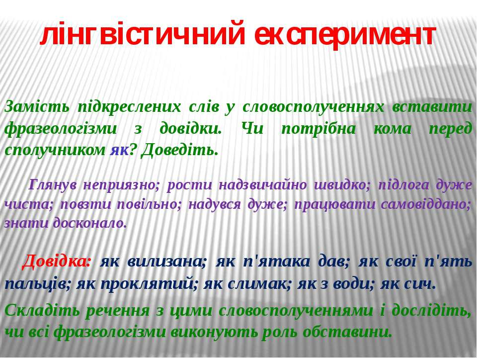 лінгвістичний експеримент Замість підкреслених слів у словосполученнях встави...