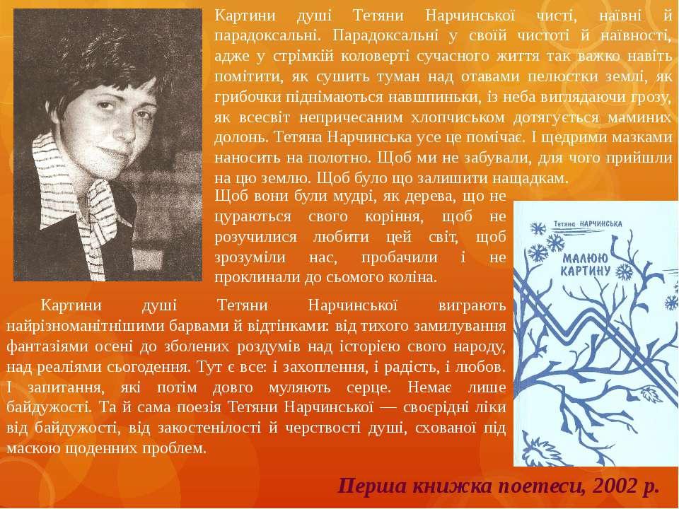 Перша книжка поетеси, 2002 р. Картини душі Тетяни Нарчинської чисті, наївні й...