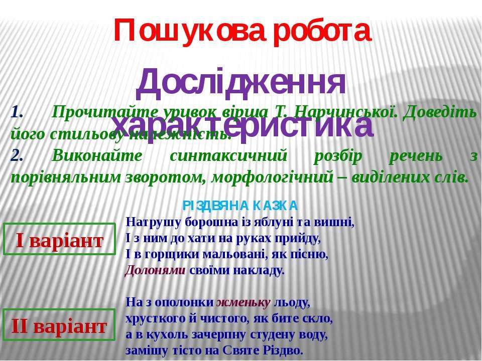 Пошукова робота Дослідження характеристика РІЗДВЯНА КАЗКА Натрушу борошна із ...